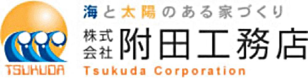 株式会社附田工務店